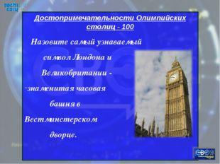 Достопримечательности Олимпийских столиц - 100 Назовите самый узнаваемый симв