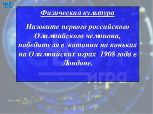 Физическая культура Назовите первого российского Олимпийского чемпиона, побед