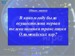 Общие знания В каком году была осуществлена первая телевизионная трансляция О