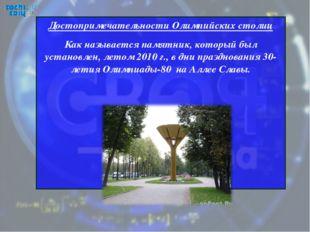 Достопримечательности Олимпийских столиц Как называется памятник, который был
