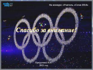 Выдающиеся спортсмены Русская спортсменка и тренер (фигурное катание), заслуж