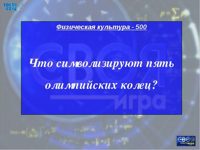 Физическая культура - 500 Что символизируют пять олимпийских колец?