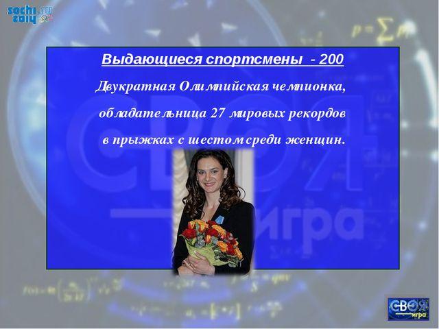Выдающиеся спортсмены - 200 Двукратная Олимпийская чемпионка, обладательница...