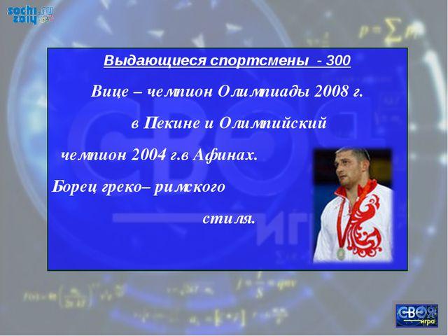 Выдающиеся спортсмены - 300 Вице – чемпион Олимпиады 2008 г. в Пекине и Олимп...