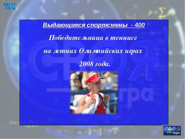 Выдающиеся спортсмены - 400 Победительница в теннисе на летних Олимпийских иг...