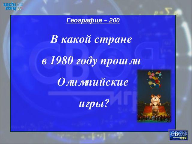 География – 200 В какой стране в 1980 году прошли Олимпийские игры?