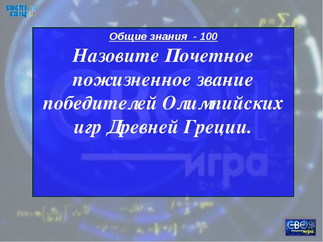 Общие знания - 100 Назовите Почетное пожизненное звание победителей Олимпийск...