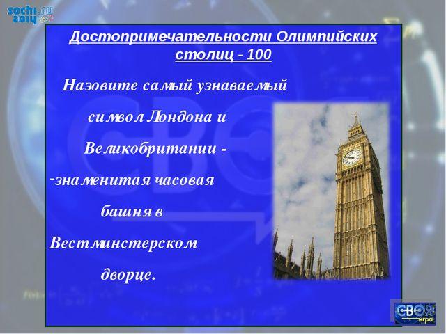 Достопримечательности Олимпийских столиц - 100 Назовите самый узнаваемый симв...