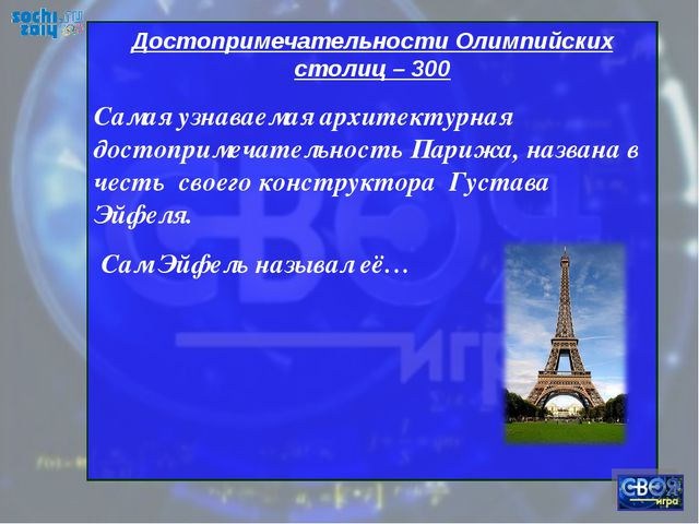Достопримечательности Олимпийских столиц – 300 Самая узнаваемая архитектурная...