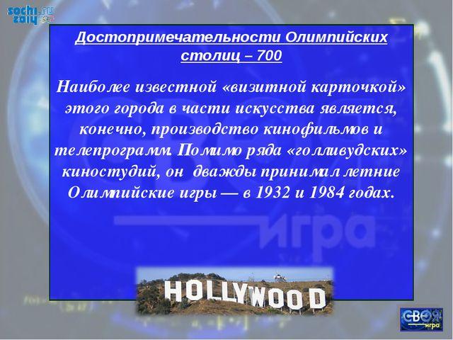 Достопримечательности Олимпийских столиц – 700 Наиболее известной «визитной к...