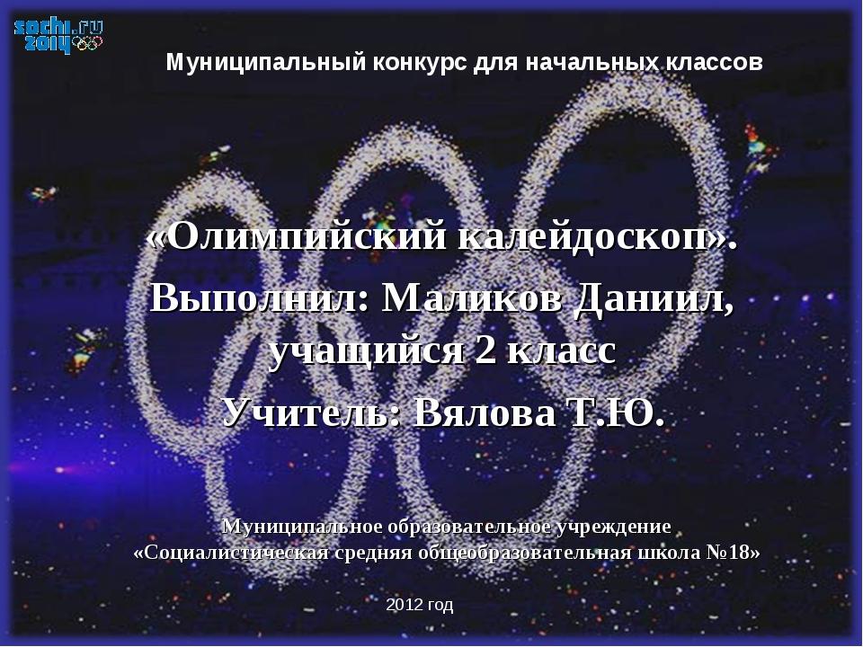 Муниципальный конкурс для начальных классов 2012 год Муниципальное образовате...