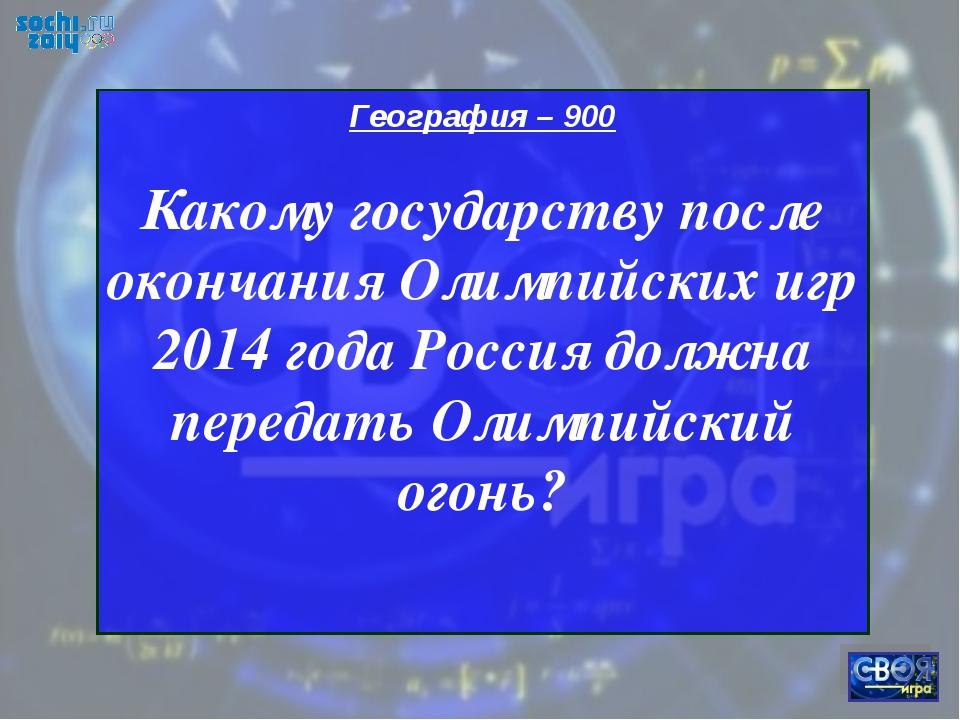 География – 900 Какому государству после окончания Олимпийских игр 2014 года...