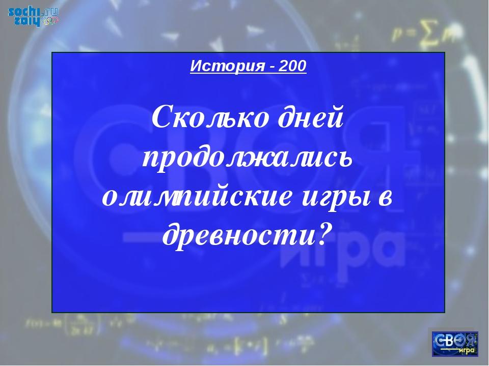 История - 200 Сколько дней продолжались олимпийские игры в древности?