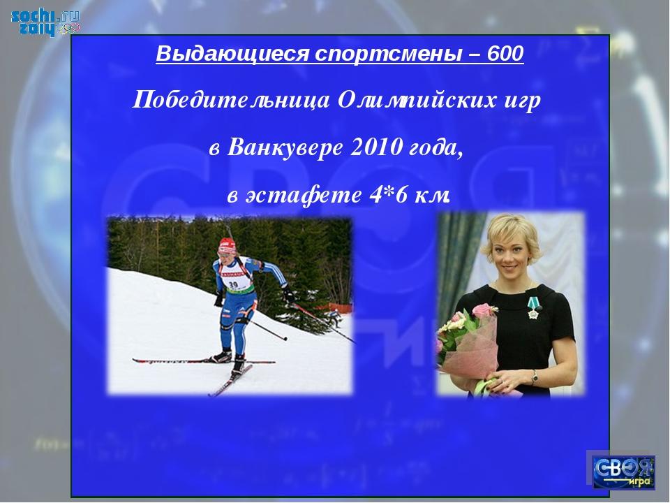 Выдающиеся спортсмены – 600 Победительница Олимпийских игр в Ванкувере 2010 г...