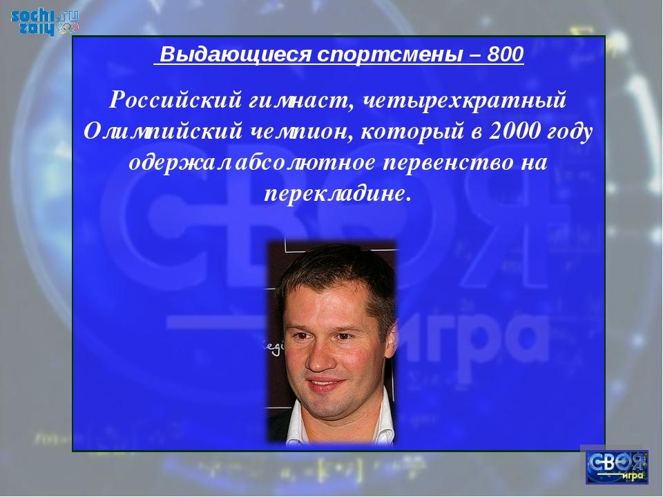 Выдающиеся спортсмены – 800 Российский гимнаст, четырехкратный Олимпийский ч...