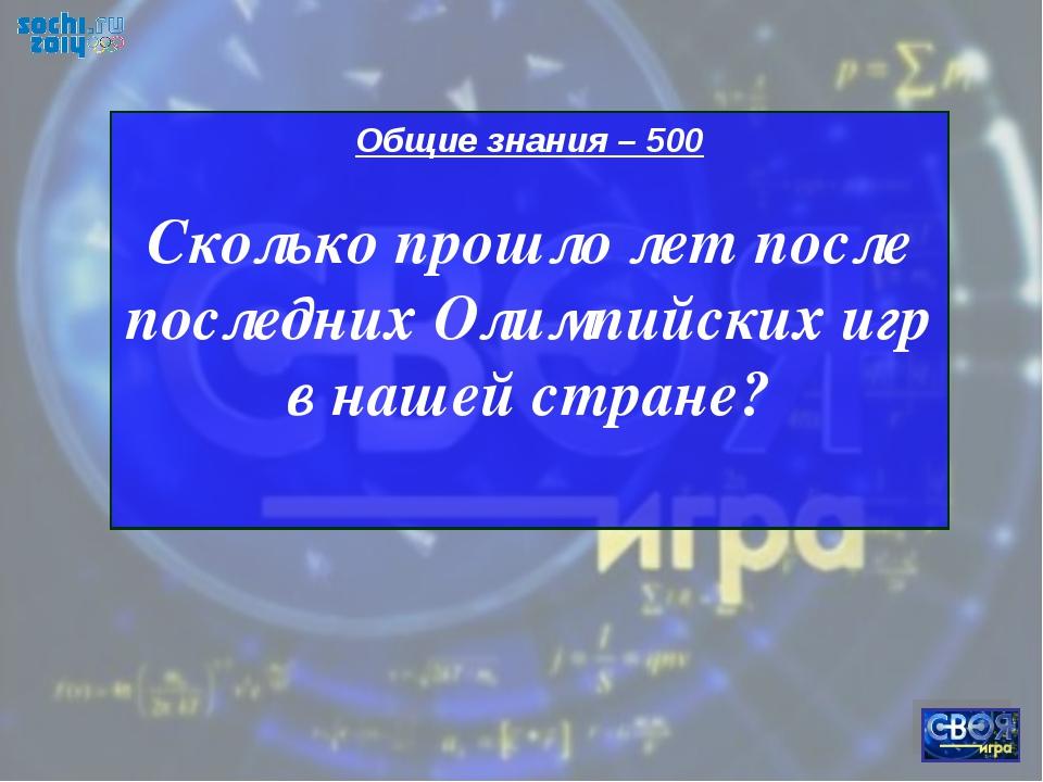 Общие знания – 500 Сколько прошло лет после последних Олимпийских игр в нашей...