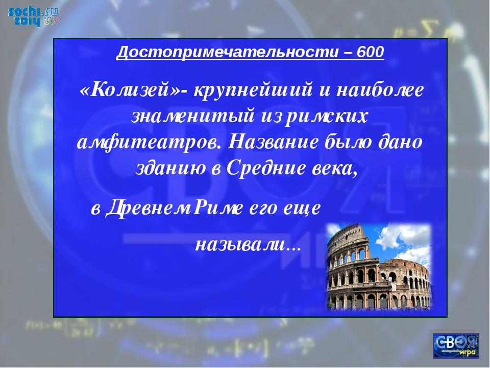 Достопримечательности – 600 «Колизей»- крупнейший и наиболее знаменитый из ри...