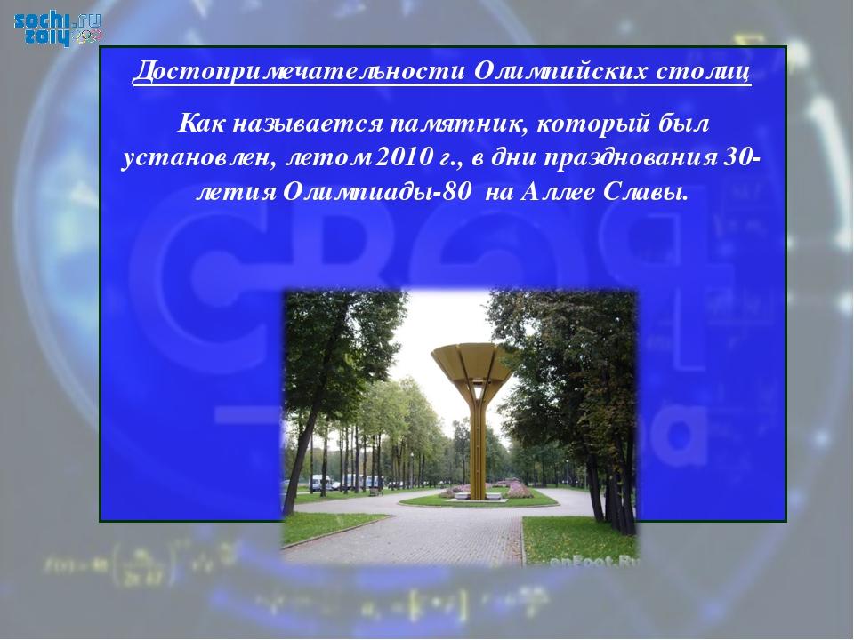Достопримечательности Олимпийских столиц Как называется памятник, который был...