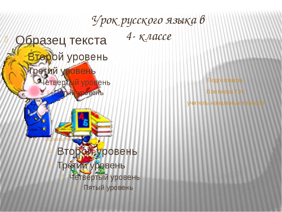 Урок русского языка в 4- классе Подготовила Плетнева Т.Н. учитель начальных к...
