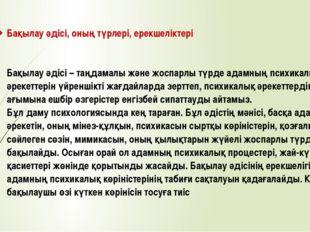 Бақылауәдісі,оныңтүрлері,ерекшеліктері Бақылауәдісі–таңдамалыжәнежоспарлытүрд