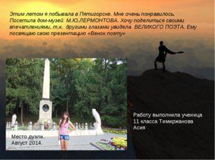 Этим летом я побывала в Пятигорске. Мне очень понравилось. Посетила дом-музей