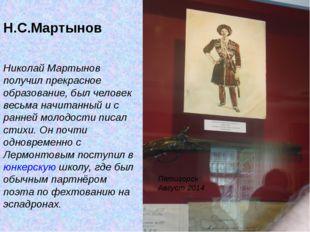 Н.С.Мартынов Николай Мартынов получил прекрасное образование, был человек вес