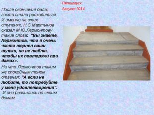 Пятигорск. Август 2014 После окончания бала, гости стали расходиться. И именн