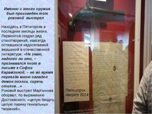 Пятигорск Август 2014 Находясь в Пятигорске в последние месяцы жизни, Лермон