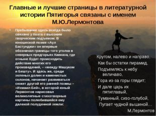 Главные и лучшие страницы в литературной истории Пятигорья связаны с именем М
