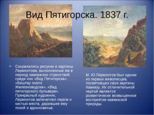 Вид Пятигорска. 1837 г. Сохранились рисунки и картины Лермонтова, выполненные