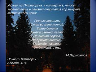 Уезжая из Пятигорска, я оглянулась, чтобы запечатлеть в памяти очертания гор