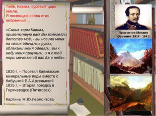Лермонтов Михаил Юрьевич (1814 - 1841) Тебе, Кавказ, суровый царь земли, Я п
