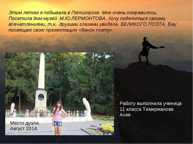 Этим летом я побывала в Пятигорске. Мне очень понравилось. Посетила дом-музей...