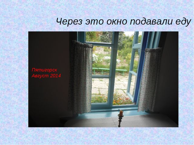 Через это окно подавали еду Пятигорск Август 2014