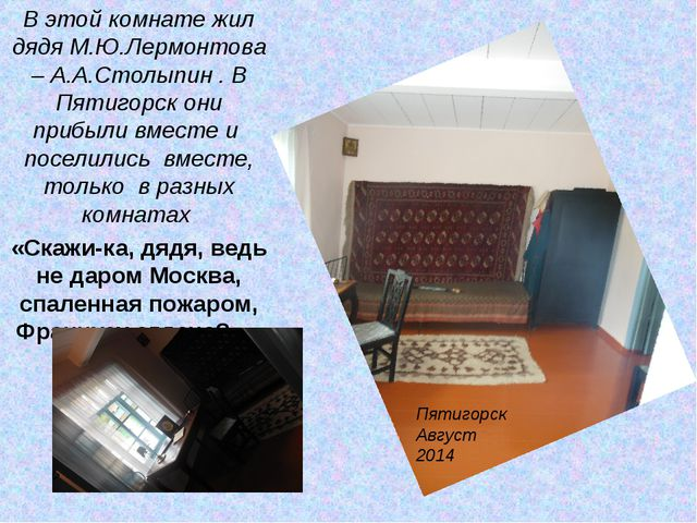В этой комнате жил дядя М.Ю.Лермонтова – А.А.Столыпин . В Пятигорск они прибы...
