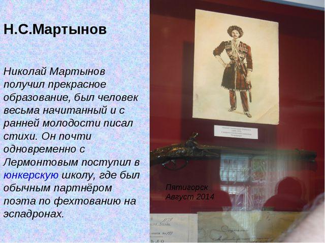 Н.С.Мартынов Николай Мартынов получил прекрасное образование, был человек вес...