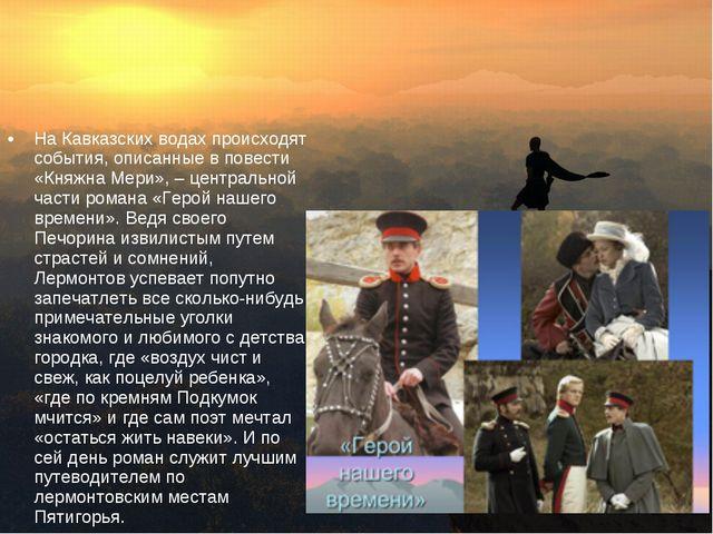 На Кавказских водах происходят события, описанные в повести «Княжна Мери», –...