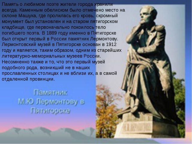 Память о любимом поэте жители города хранили всегда. Каменным обелиском было...