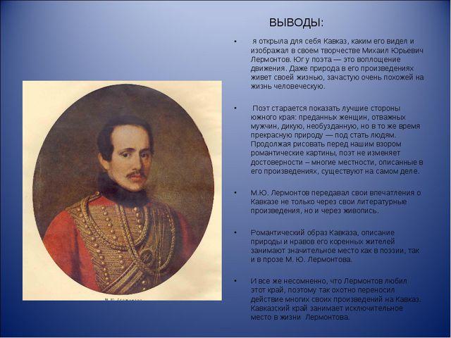 я открыла для себя Кавказ, каким его видел и изображал в своем творчестве Ми...
