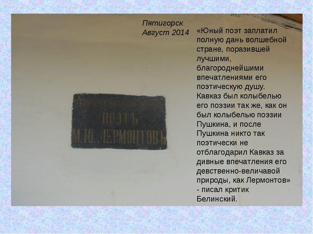 Пятигорск Август 2014 «Юный поэт заплатил полную дань волшебной стране, пораз...