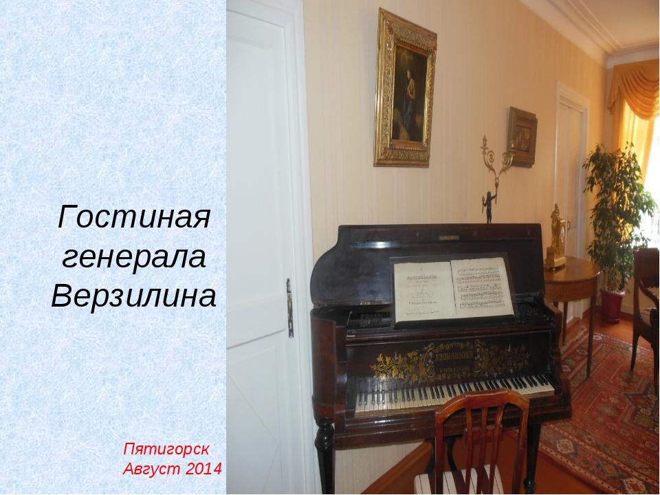 Гостиная генерала Верзилина Пятигорск Август 2014