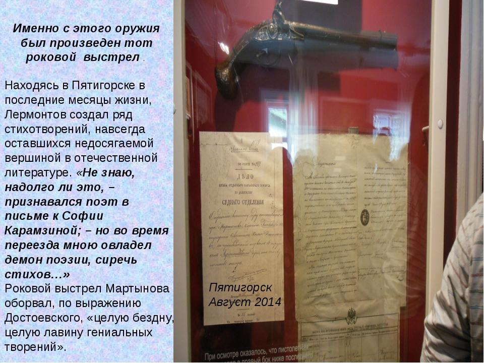Пятигорск Август 2014 Находясь в Пятигорске в последние месяцы жизни, Лермон...