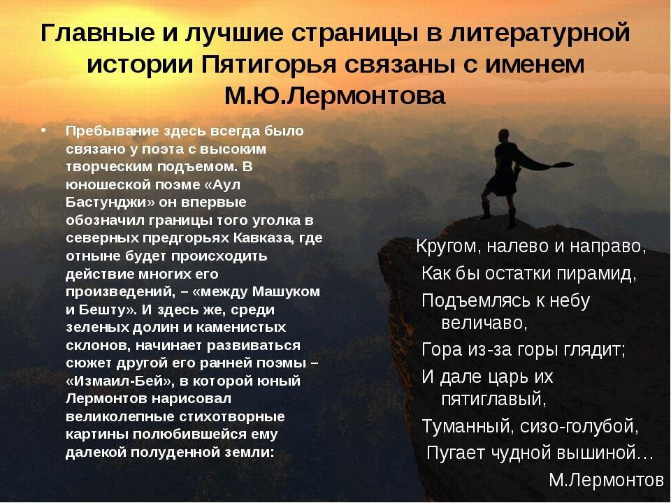 Главные и лучшие страницы в литературной истории Пятигорья связаны с именем М...