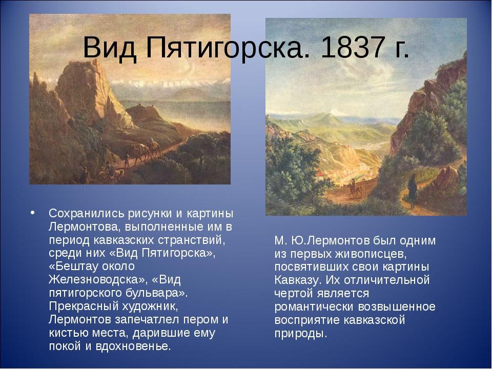Вид Пятигорска. 1837 г. Сохранились рисунки и картины Лермонтова, выполненные...