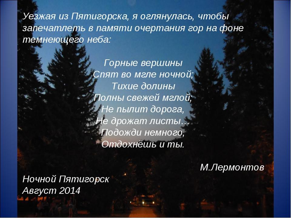 Уезжая из Пятигорска, я оглянулась, чтобы запечатлеть в памяти очертания гор...