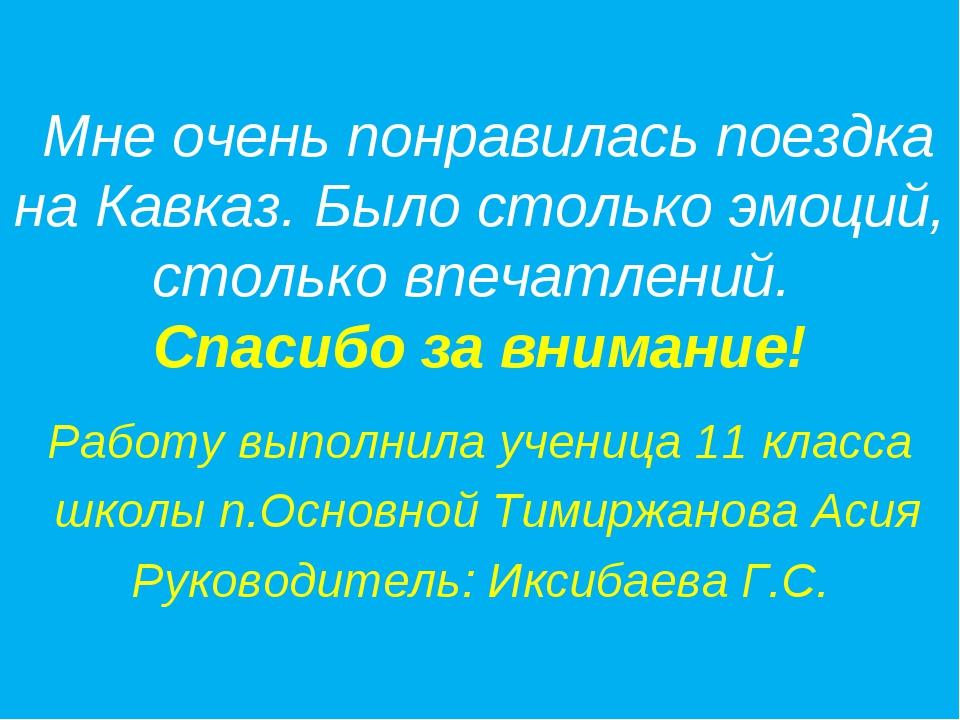 Мне очень понравилась поездка на Кавказ. Было столько эмоций, столько впечат...