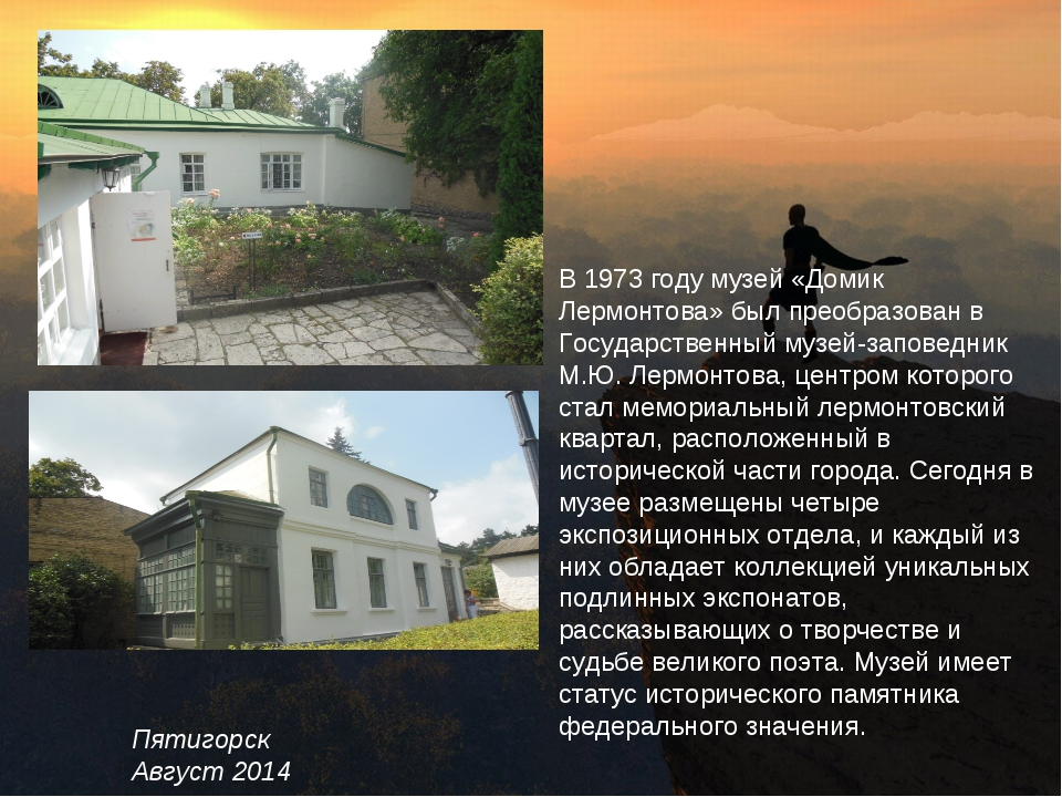 В 1973 году музей «Домик Лермонтова» был преобразован в Государственный музей...