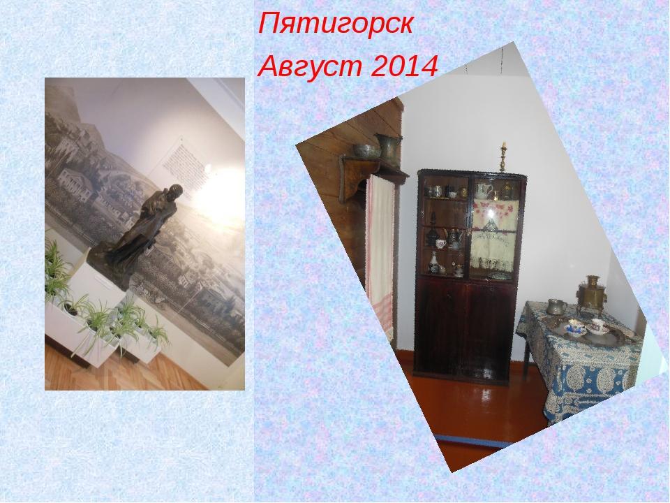Пятигорск Август 2014