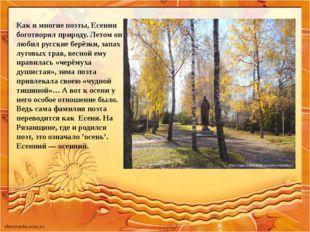 Как и многие поэты, Есенин боготворил природу. Летом он любил русские берёзки