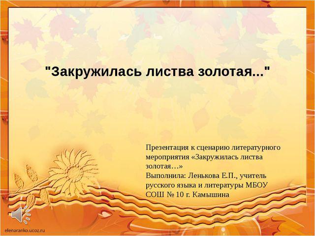 """""""Закружилась листва золотая..."""" Презентация к сценарию литературного меропри..."""